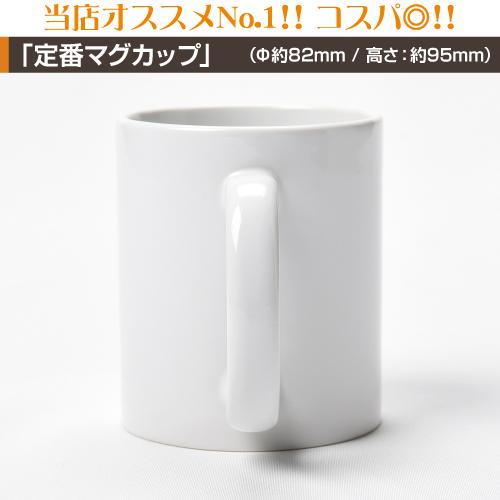 かぶりもの【定番】マグカップ