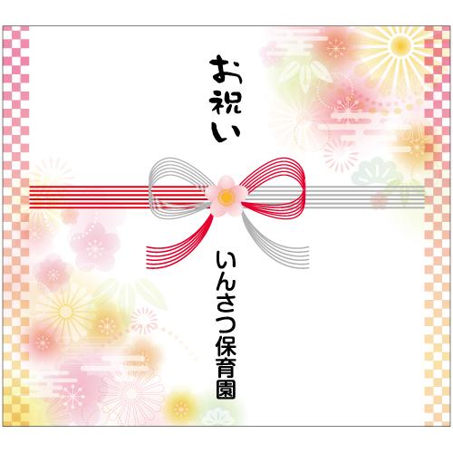 のし紙印刷03(お祝い)