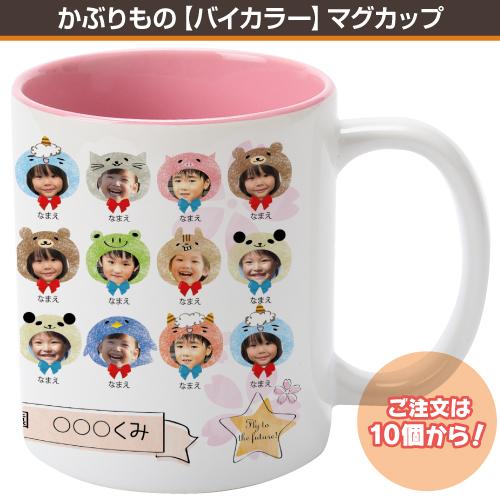 かぶりもの【バイカラー】マグカップ