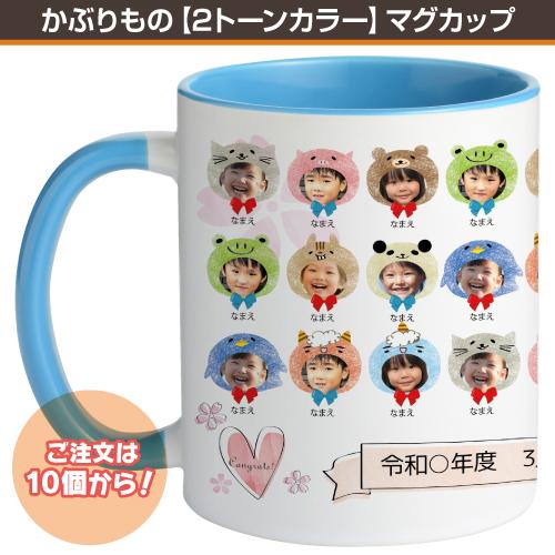 かぶりもの【2トーンカラー】マグカップ