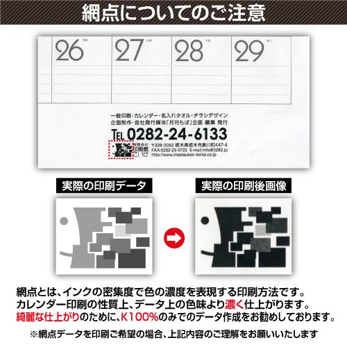 クラフト3ヵ月文字月表カレンダー(ミシン目入)【1色名入れ印刷】