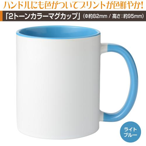 2トーンカラーマグカッププリント【1個〜4個】