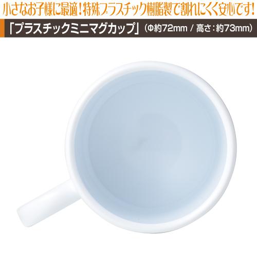 プラスチックミニマグカッププリント【1個〜4個】