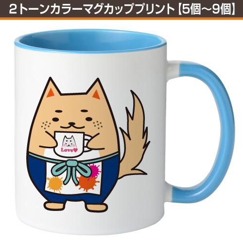 2トーンカラーマグカッププリント【5個〜9個】