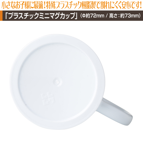 プラスチックミニマグカッププリント【5個〜9個】