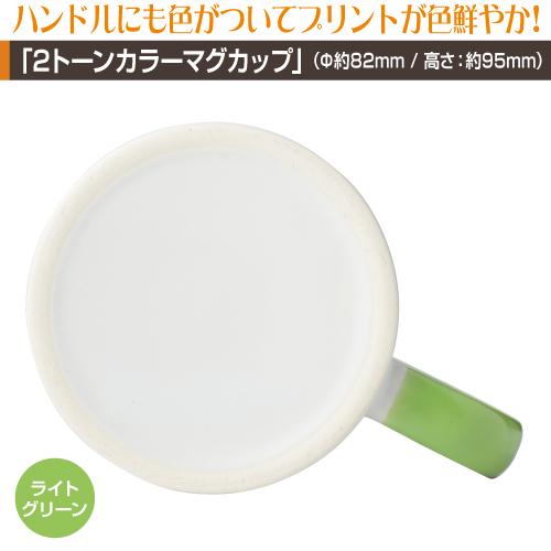 2トーンカラーマグカッププリント【10個〜29個】