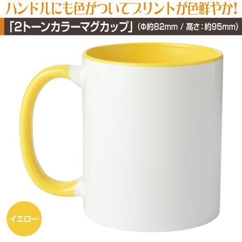 2トーンカラーマグカッププリント【50個〜99個】
