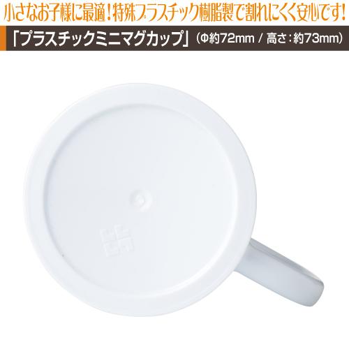 プラスチックミニマグカッププリント【50個〜99個】