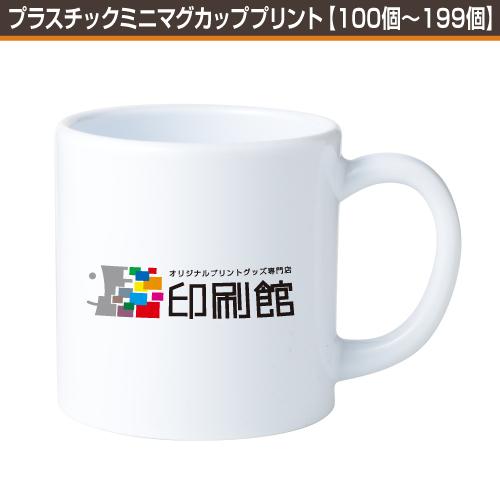 プラスチックミニマグカッププリント【100個〜199個】