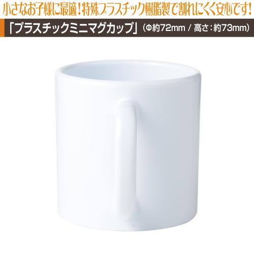 プラスチックミニマグカッププリント【200個〜299個】