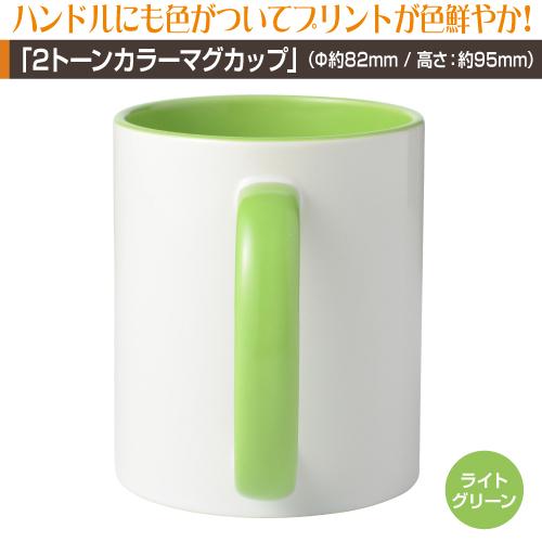 2トーンカラーマグカッププリント【300個〜499個】