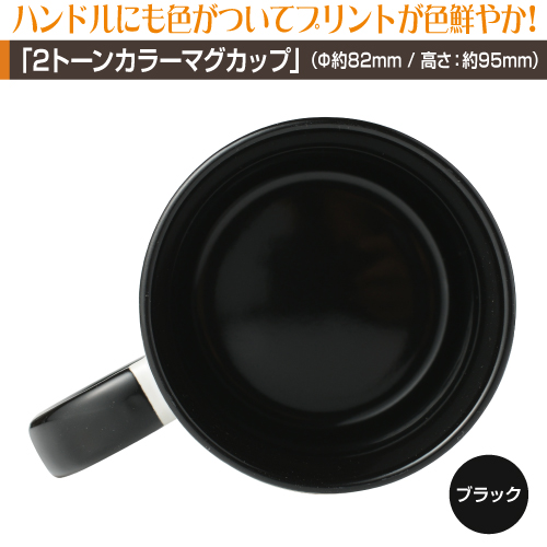2トーンカラーマグカッププリント【500個】