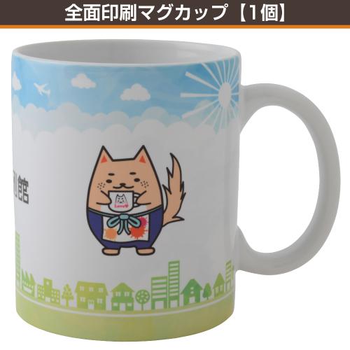 全面印刷マグカップ【1個〜4個】