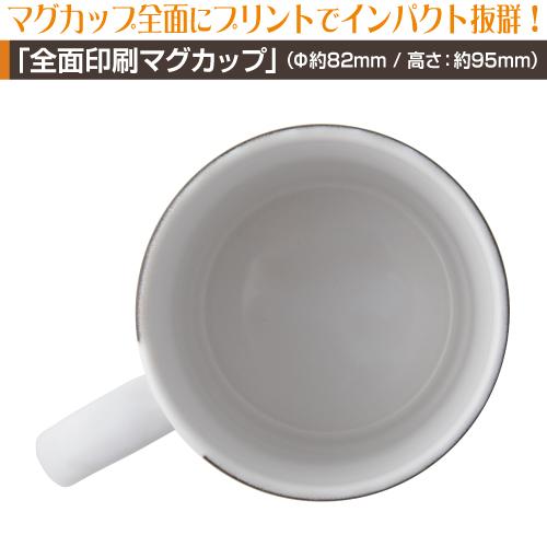 全面印刷マグカップ【5個〜9個】