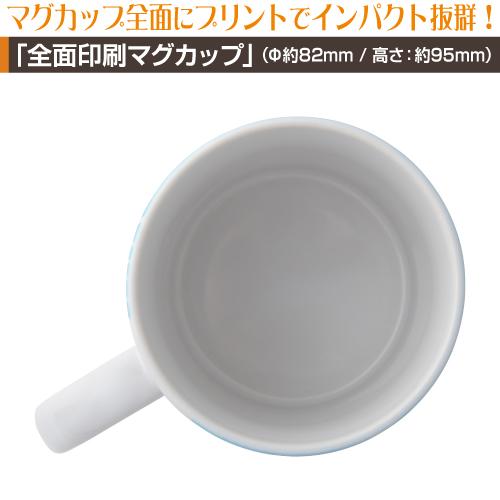 全面印刷マグカップ【10個〜29個】