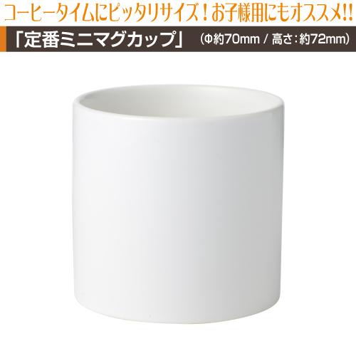 定番ミニマグカッププリント【50個〜99個】
