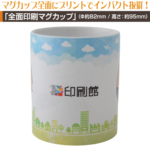全面印刷マグカップ【100個〜199個】