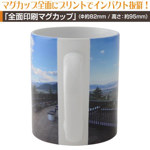 全面印刷マグカップ【200個〜299個】