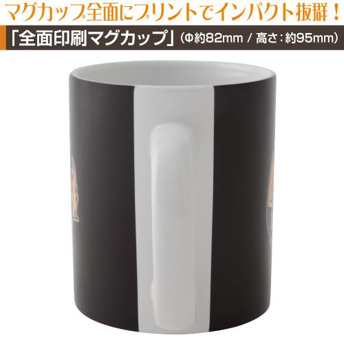 全面印刷マグカップ【500個〜799個】