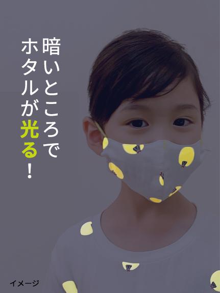 暗いところで光る!蓄光ホタルのピカピカ日本製マスク イエロー