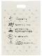 【食べられる!?タピオカバッグ】土に還る昆虫サイン・モノグラム キャッサバ粉100%再利用可能な袋