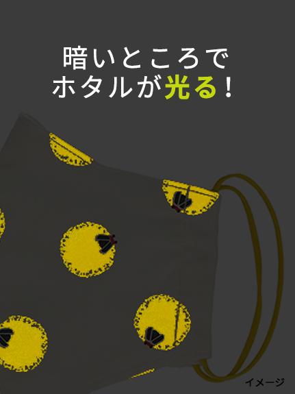 大人も!暗いところで光る!蓄光ホタルのピカピカ日本製マスク イエロー