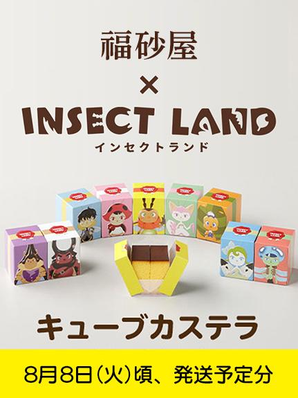 【福砂屋×INSECT LAND】キューブカステラ9個セット 特製キャッサババッグ入り