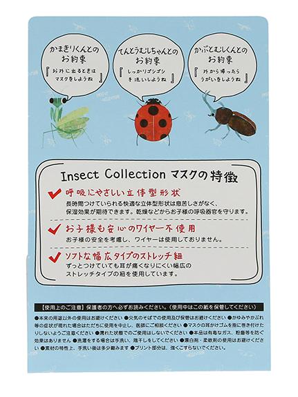 昆虫サイン・モノグラム こども用 日本製 接触冷感マスク ホワイト