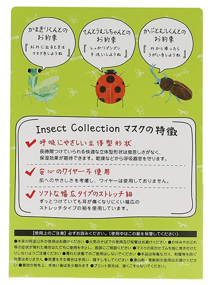 【予約商品】昆虫サイン・モノグラム 今治生産 大人用マスク ホワイト
