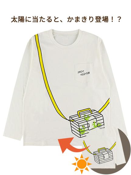 抗ウイルスなど高機能!大人も!太陽に当たると昆虫ゲット!?虫かご長袖Tシャツ ホワイト オーガニックコットン使用