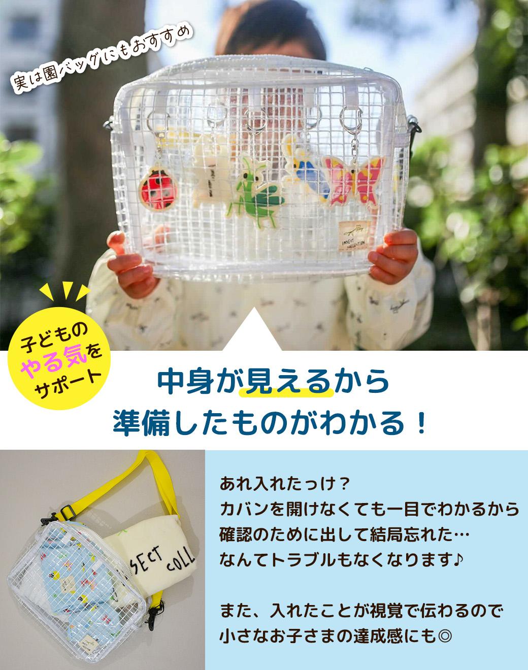 【予約商品】選べる昆虫キーホルダー!虫かごバッグ【3月上旬発送予定】