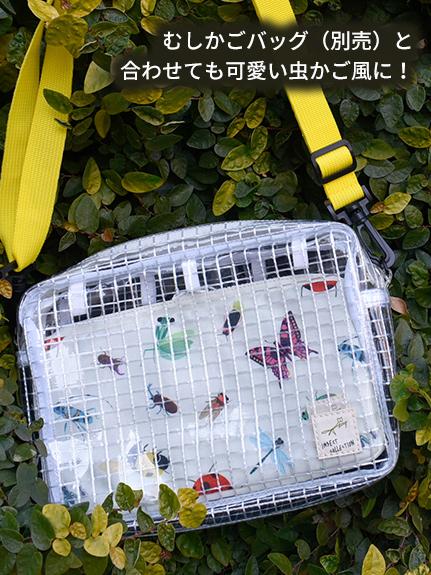 昆虫大集合プロテクションサコッシュ アイボリー