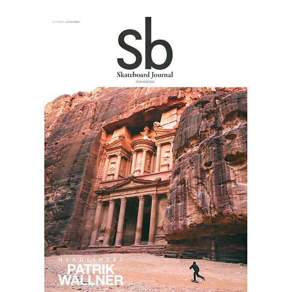 【sb skateboard journal 】2018 -SPRING- Vol.31 エスビー スケートボード ジャーナル 書籍 雑誌 マガジン スケートボード スケボー SKATEBOARD