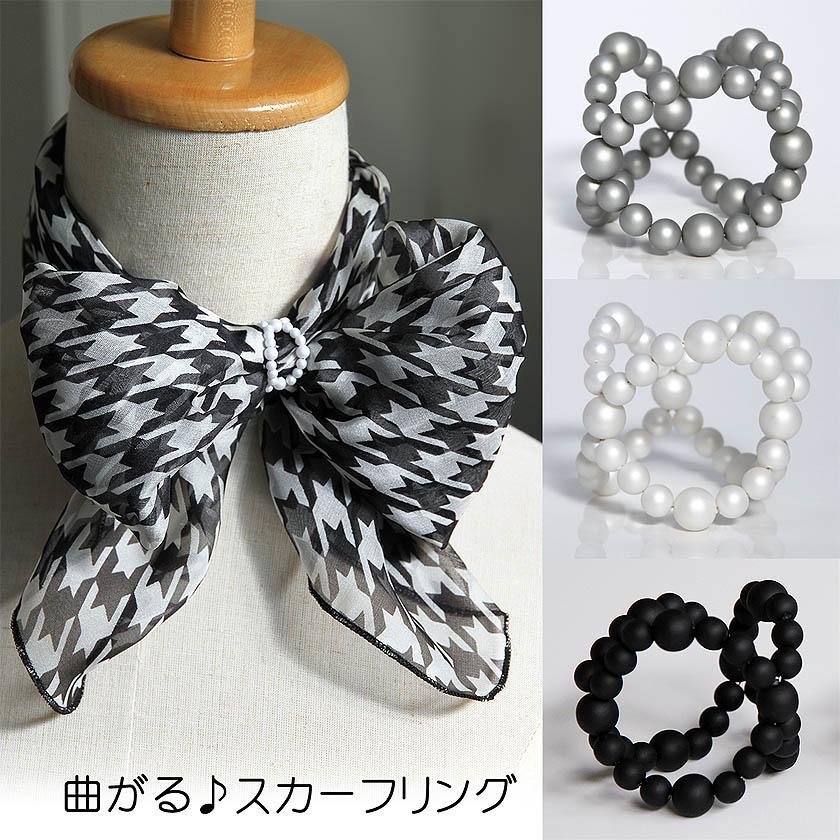 スカーフリング スカーフ留めパールビーズリング簡単 アレンジ  曲がる 軽い クリップ 大きさ変える! ストールピン スカーフコントローラー