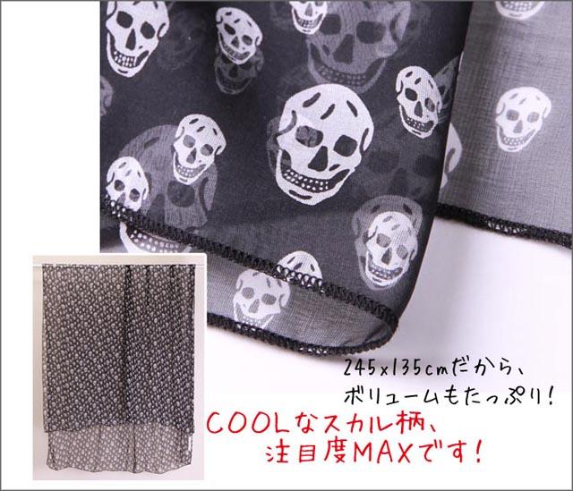 スカーフ シルク100% 大判 ストール マフラー シフォン スカル小 A 黒 ブラック ドクロ 絹 天然素材 敏感肌 紫外線防止 UV 防寒 コンパクト パーティー ドレス ショール Aサイズ:245×135cm
