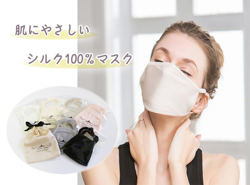 マスク シルク 冷感 夏用マスク 接触冷感 個包装 絹 シルクマスク 巾着付き 夏マスク 敏感肌 就寝用 大きめ 洗える 痛くない 紫外線対策 保湿 安眠 マスクケース 乾燥対策 美肌 旅行 飛行機