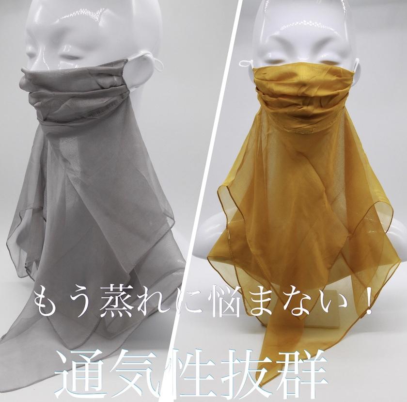 マスクスカーフ シルク 冷感 接触冷感 夏用マスク フェイスカバー フェスマスク スカーフマスク 夏マスク 冷感マスク 洗える ひんやり 夏 シルクマスク 肌にやさしい 洗えるマスク ネックガード 紫外線カット 冷房対策 日焼け防止