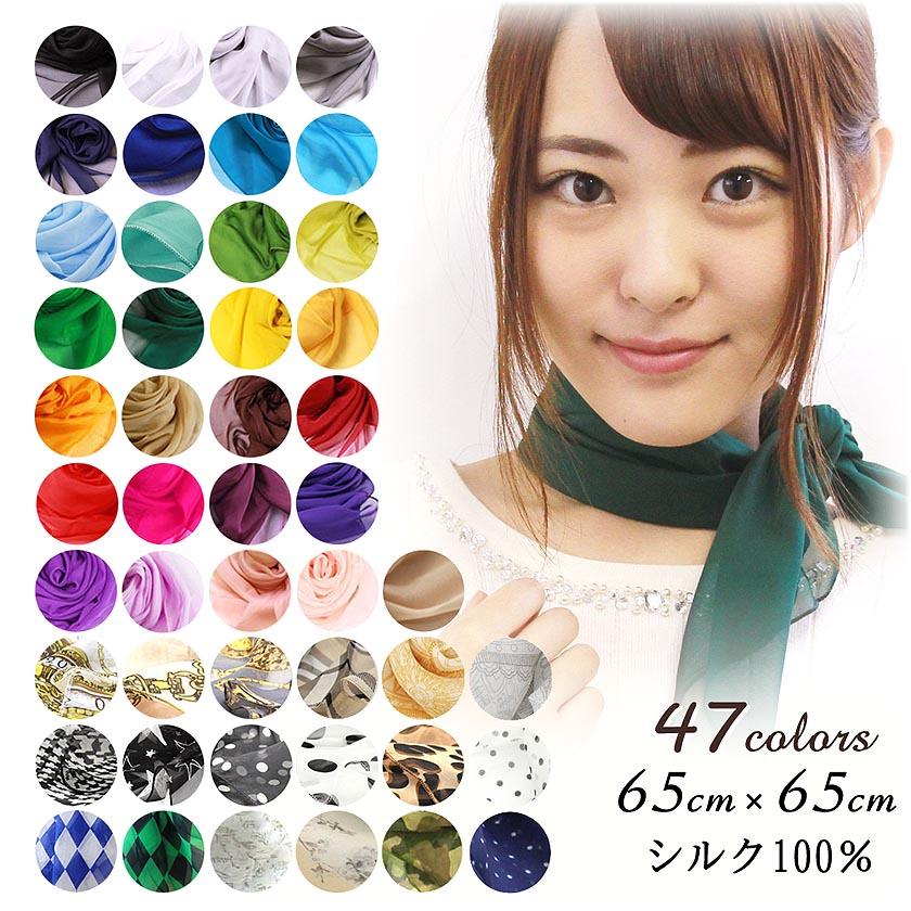 スカーフ シルク100% 39色 SSサイズ:65cm×65cm 小さめ ネックスカーフ バッグスカーフ シルクスカーフ 楽天ランキング入賞 正方形 ギフト 衣装 舞台 制服