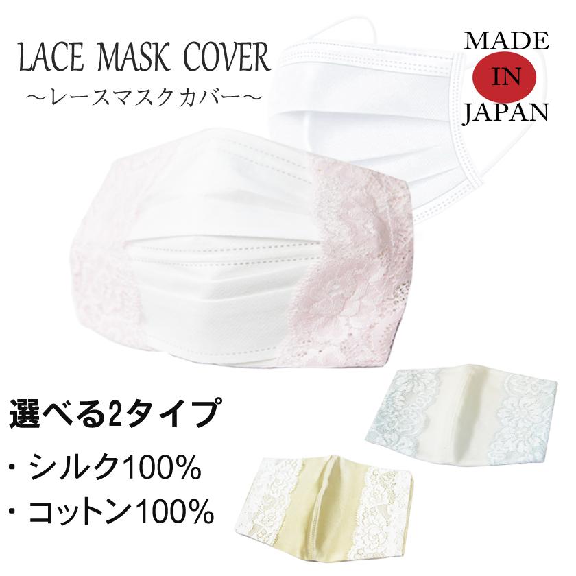 マスクカバー おしゃれ レース 不織布レースマスクカバー 日本製  春 シルクマスク レースマスク レース 肌荒れ防止 ひんやり 美肌 高機能  3D立体 肌にやさしいシルク 保湿 敏感肌 洗えるマスク 布マスク シルク 絹  ギフト