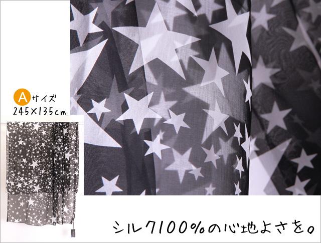 スカーフ シルク100% 大判 ストール マフラー シフォン 【スター A】 黒 白 ブラック ホワイト 星 スター star 絹 天然素材 敏感肌 紫外線防止 UV 防寒 コンパクト パーティー ドレス ショール 【Aサイズ:245×135cm】 送料無料