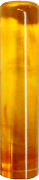 銀行印 琥珀(コハク)