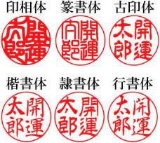実印 彩樺(さいか) 茶/赤