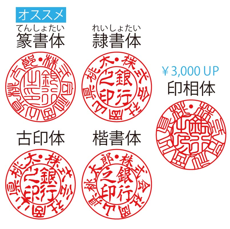 法人印 銀行印 彩樺(赤)