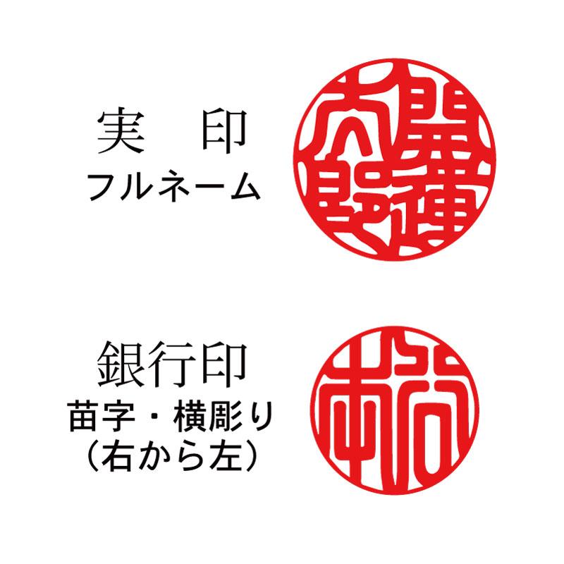 個人印2本セット(男性用) 実印/銀行印