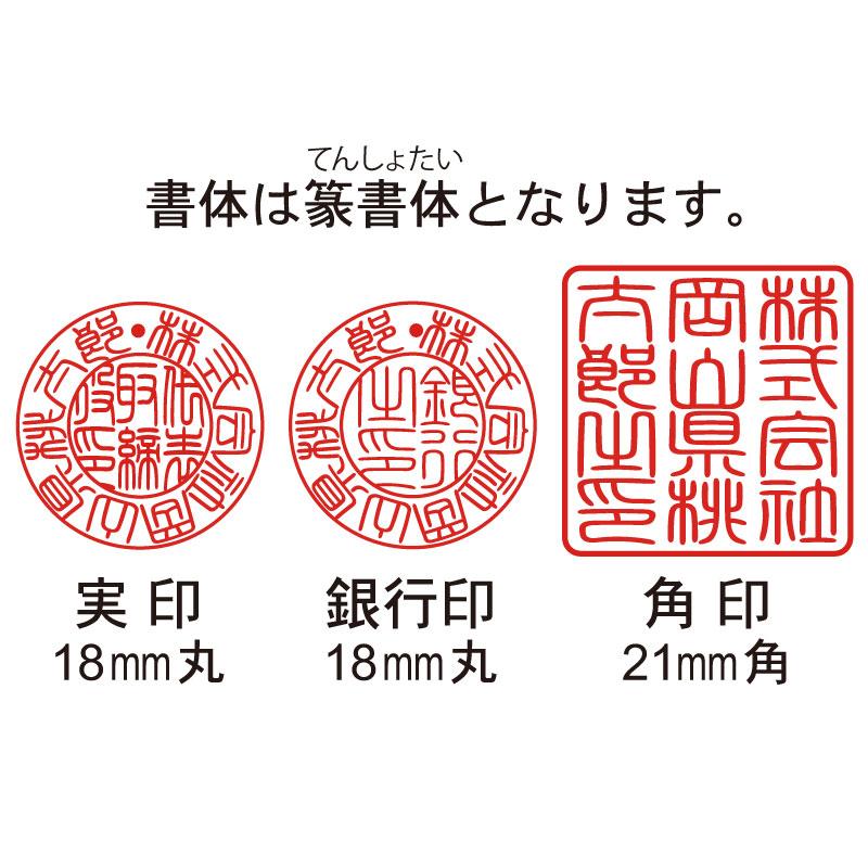 法人印3本セット 彩樺(赤) 代表者印・銀行印・角印