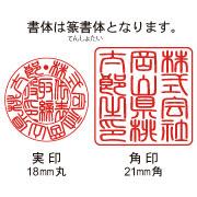法人印2本セット 彩樺(赤) 代表者印・角印