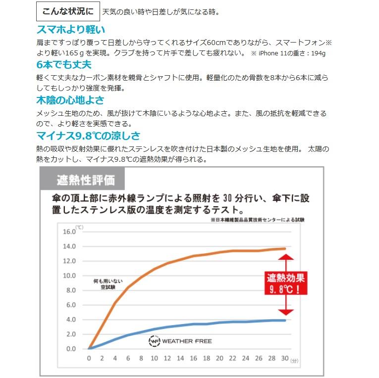 キャスコ Kasco ウェザーフリー 軽量メッシュ日傘 WFU-2011