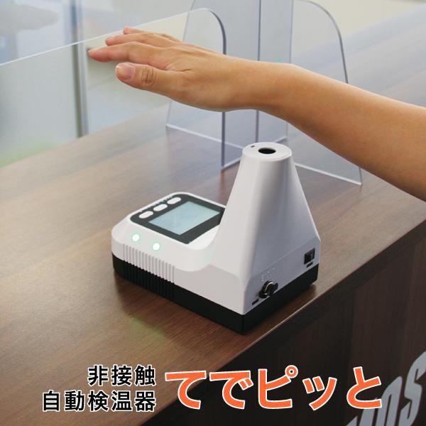 非接触自動検温器 てでピッと