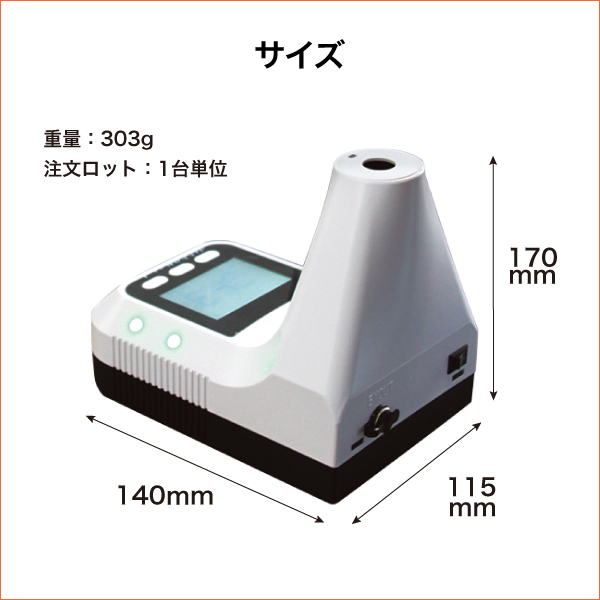 非接触自動検温器 てでピッと付きハンドスプレー 四角柱タイプ