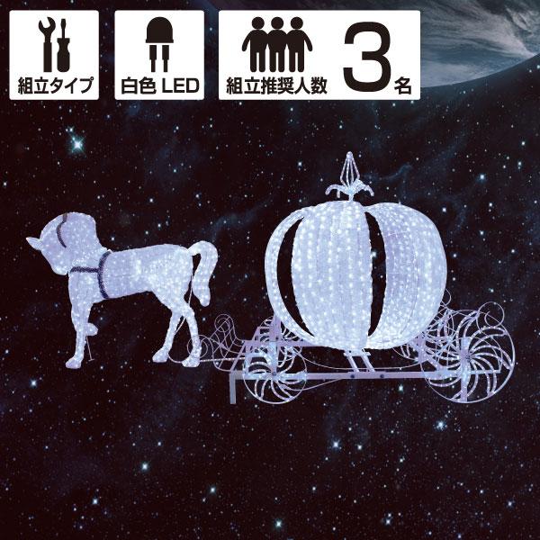 LED馬車(小)ホース1台付